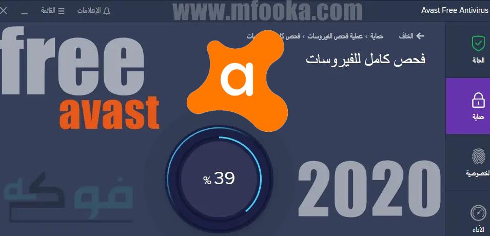 تحميل افاست عربي مجانا مدى الحياة كامل بدون نت | 2020 من ميديا فاير تنزيل مباشر