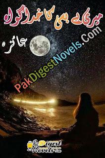 Meri Bebasi Ka Khuda Gawah Complete Novel By Ayeza