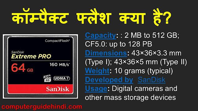 कॉम्पैक्ट फ्लैश क्या है? हिंदी में [What is Compact Flash? in Hindi]