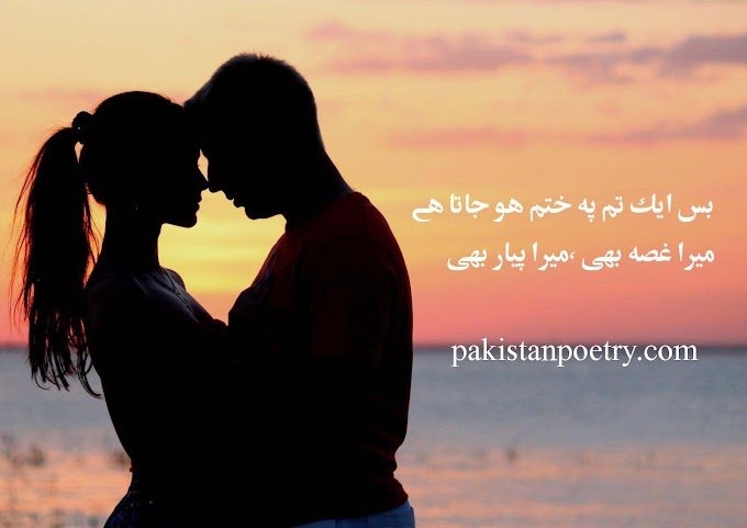 5 Best Romantic Poetry in Urdu for Lovers