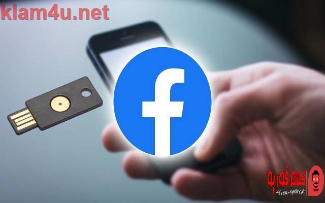 فيسبوك يتيح خاصيه جديده افتح حسابك باستخدام USB  لمنع اختراق حسابك