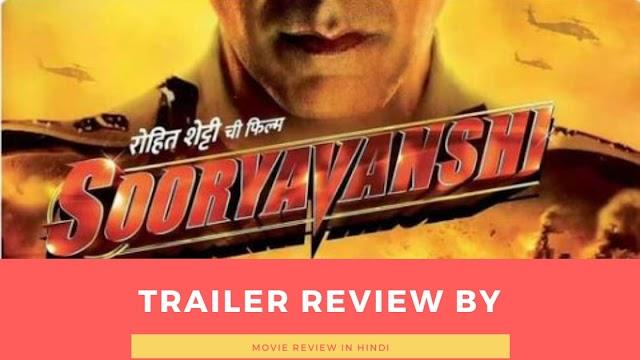 Sooryavanshi movie trailer review by Movie review in Hindi. सूर्यवंशी ट्रेलर रिव्यु बाय मूवी रिव्यु इन हिंदी