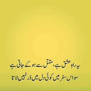 Ye Raah e ishq ha Maqtil say ho ky jati ha  Soo iss safar main koi dil main Darr nahi lataa  Urdu poetry lovers 2 line Urdu Poetry, Sad Poetry, Ishq Shayari,