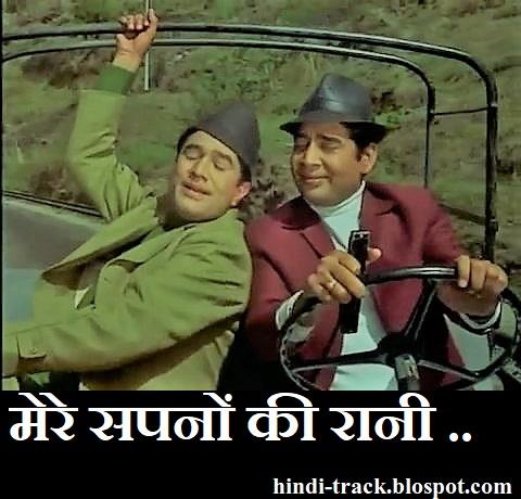 मेरे सपनों की रानी | Mere Sapno Ki Rani Kab  Aayegi Hindi Lyrics-Kishor kumar/aaradhana