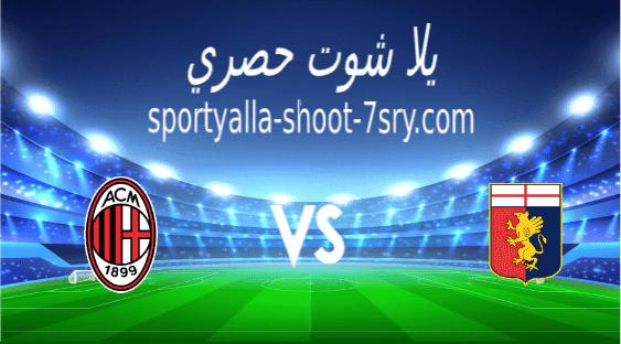 مشاهدة مباراة ميلان وجنوي بث مباشر اليوم 16-12-2020 الدوري الإيطالي