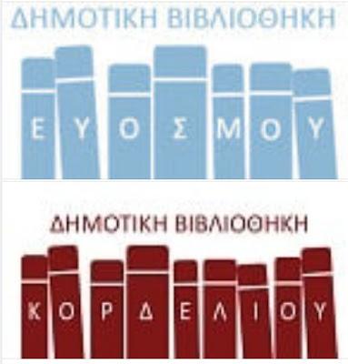 Δήμος Κορδελιού - Ευόσμου: Ανοίγουν οι δημοτικές βιβλιοθήκες