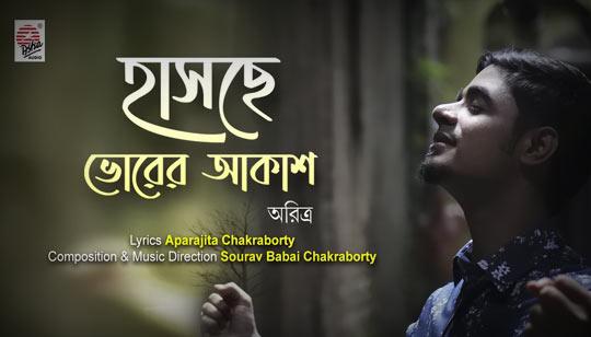 Haschhe Bhorer Aakash Lyrics by Aritra Dasgupta
