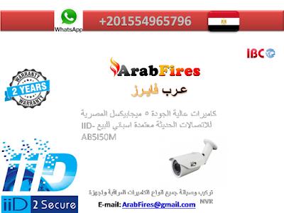 كاميرات عالية الجودة 5 ميجابيكسل المصرية للاتصالات الحديثة معتمدة اسباني للبيع IID-AB5I50M