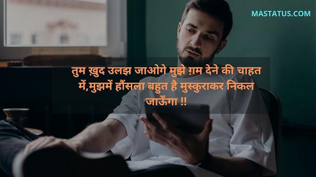 royal attitude status in hindi 2020