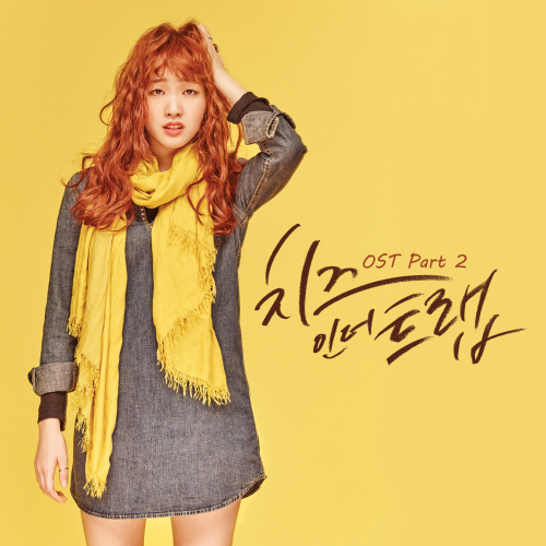Tearliner – Cheese In The Trap OST Part.2