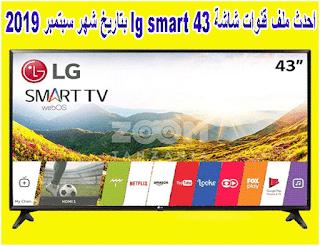 احدث ملف قنوات شاشة 43 lg smart بتاريخ شهر سبتمبر 2019