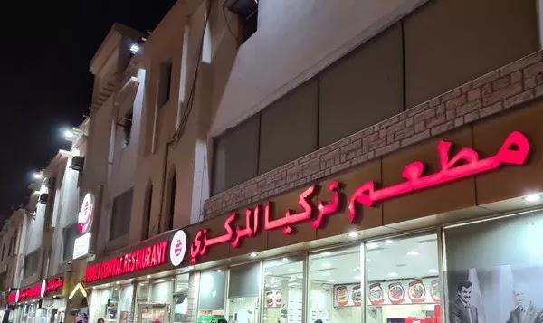 مطعم تركيا المركزي الدوحة | المنيو ورقم الهاتف والعنوان