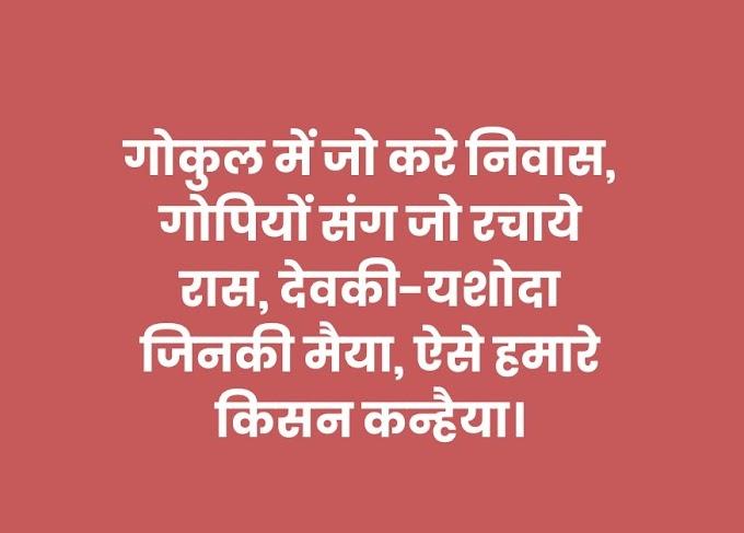 Janmashtami Status in Hindi | कृष्ण जन्माष्टमी स्टेटस | Janmashtami Status Images | Janmashtami Quotes