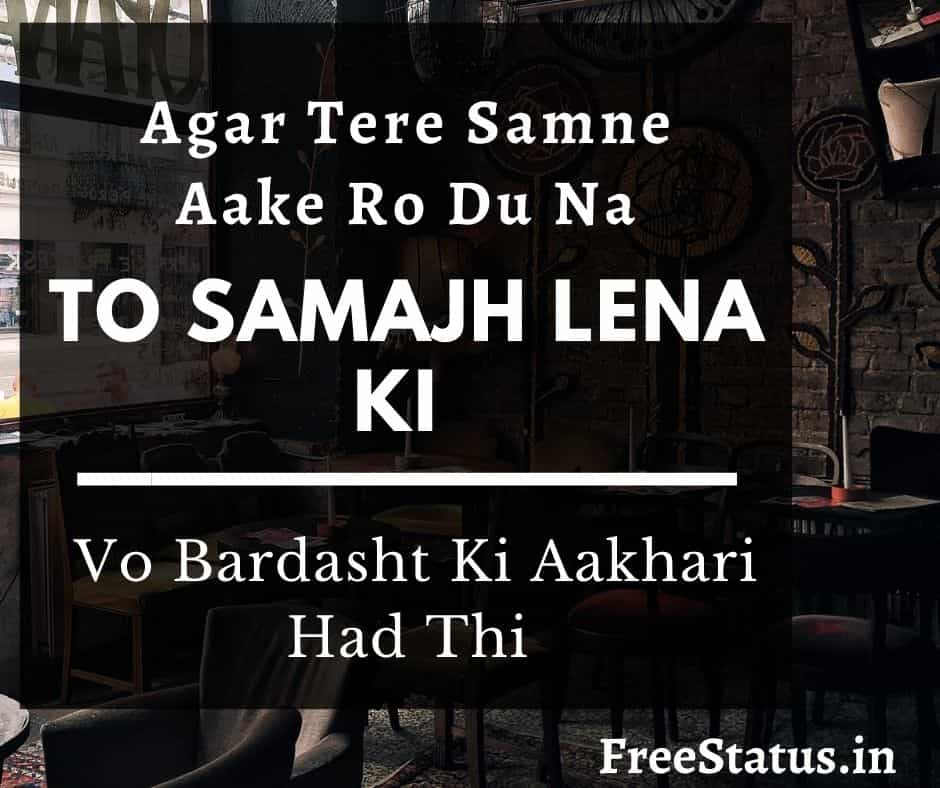 Agar-Tere-Samne-Aake-Ro-Du-Na-Dosti-Best-Shayari-In-Hindi
