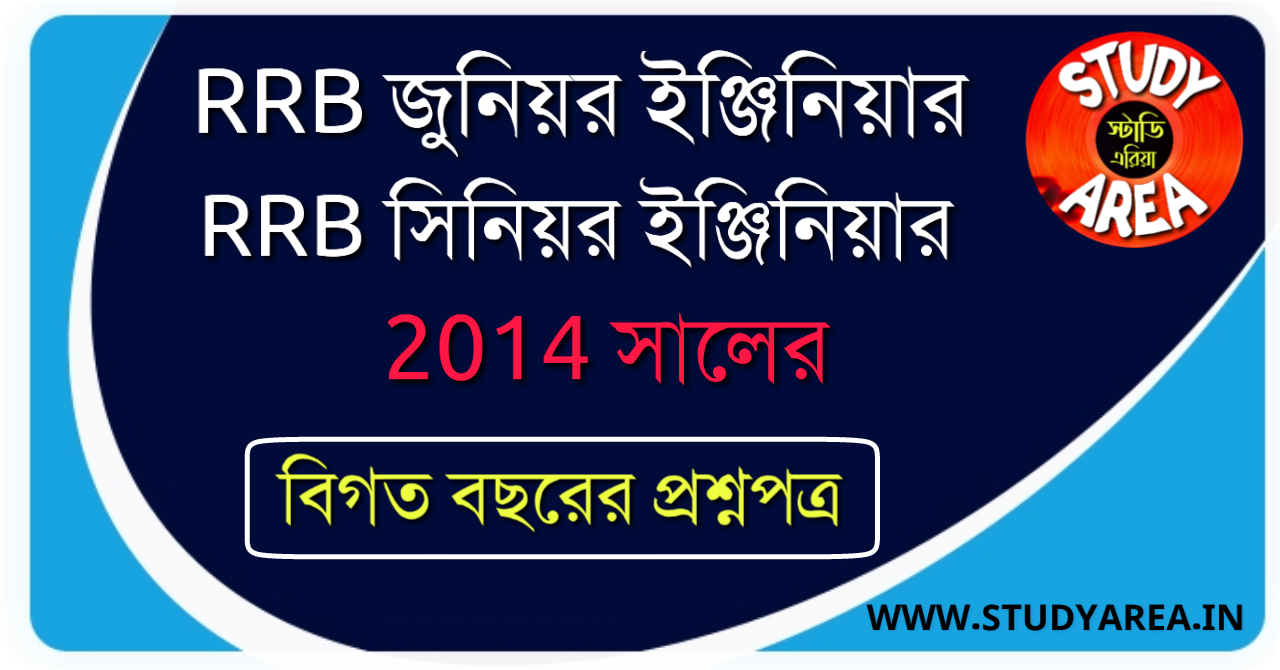 RRB Senior Engineer & Junior Engineer (2014) Previous Year Questions Papers PDF - RRB