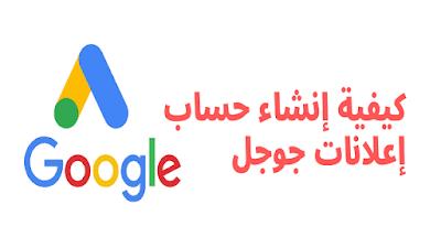 كيفية إنشاء حساب جوجل ادورد مجانا ( إعلانات Google )أو كيف اسوي اعلان في قوقل