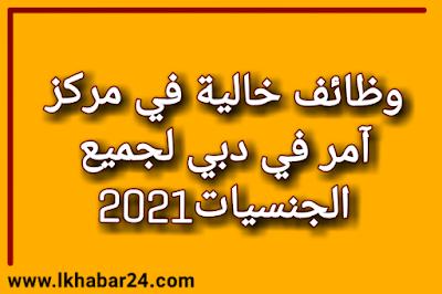 وظائف خالية في مركز آمر في دبي لجميع الجنسيات | سجل طلبك