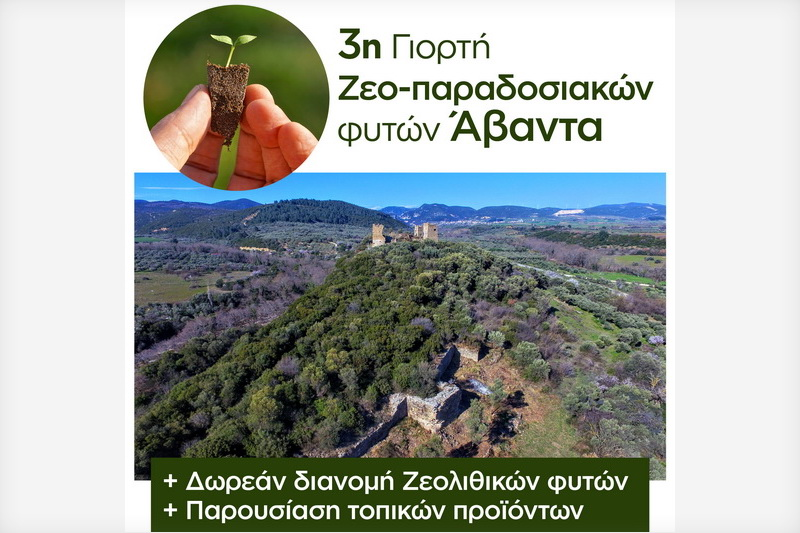 Γιορτή Ζεο-Παραδοσιακών φυτών στον Άβαντα Αλεξανδρούπολης