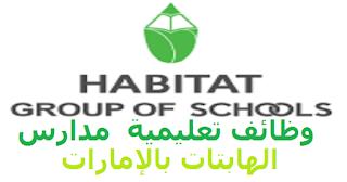 وظائف تعليمية للعديد من التخصصات في مدارس الهابتات بالإمارات