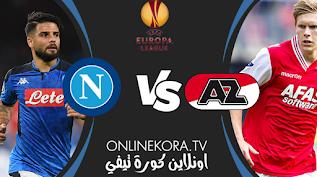 مشاهدة مباراة نابولي وألكمار بث مباشر اليوم 03-12-2020 في دوري أبطال أوروبا