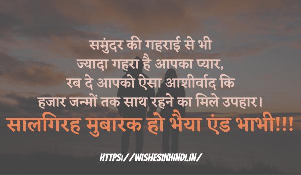 Best Happy Marriage Anniversary Wishes In Hindi for Bhaiya and Bhabhi
