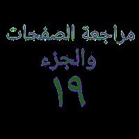 اختبارات حفظ القرآن الكريم ومراجعته من(٣٧١- نصف ص٣٨٣) + ج ١٩