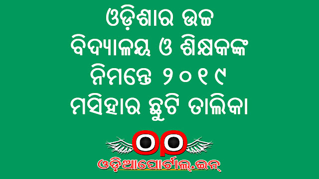Official Holiday List for High Schools of Odisha For the year 2019. Directorate of Secondary Education, Odisha declares Festive, Commemorative Occasions as official holidays list of this calendar year 2019 for all Secondary High Schools. pdf download, high school teachers holidays list for the year 2019.