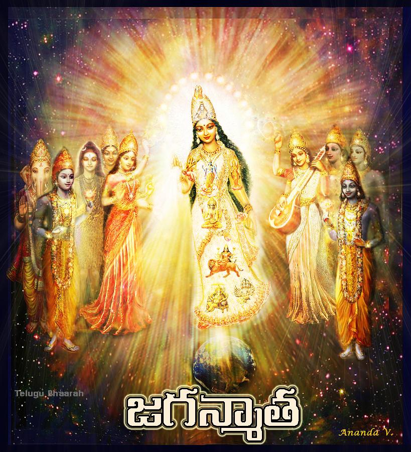 అమ్మలగన్న 'అమ్మ' జగన్మాత సకలశాస్త్ర స్వరూపిణి - Amma, Jaganmatha