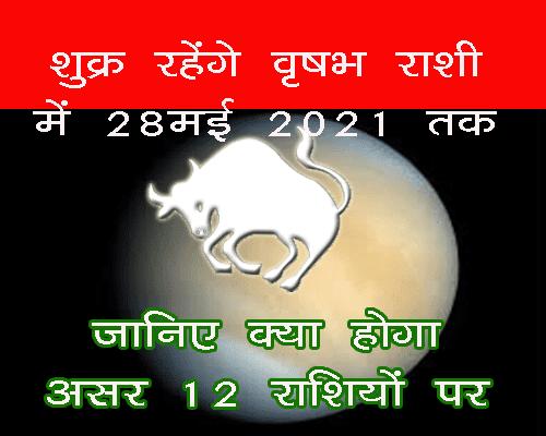 Shukra vrishabh rashi me 28 May 2021 Tak rashifal