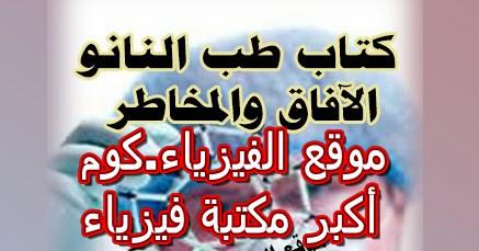 ماهو النانو pdf