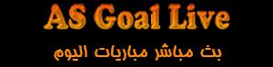 بث مباشر لمباريات اليوم موقع اس جول | AS Goal