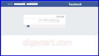 كيف يمكنني تسجيل دخول فیس بوگ ar