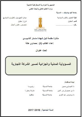 مذكرة ماستر: المسؤولية المدنية والجزائية لمسير الشركة التجارية PDF