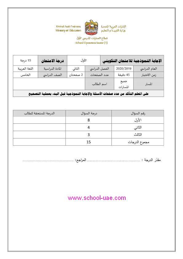 الامتحان التكوينى عربى  الصف الخامس الفصل الثانى 2020 مدرسة الامارات