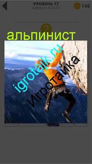 альпинист ползет в гору со снаряжением 17 уровень 400 плюс слов 2