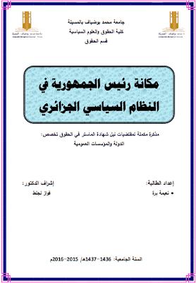 مذكرة ماستر: مكانة رئيس الجمهورية في النظام السياسي الجزائري PDF