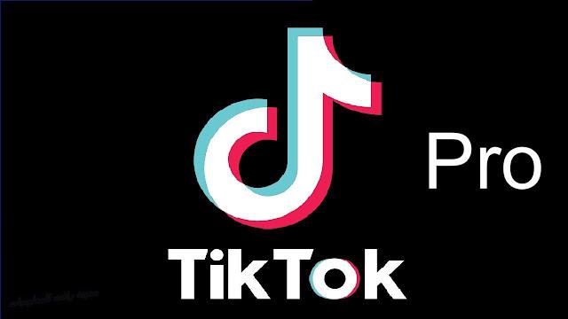 تنزيل تطبيق TikTok Pro للاندرويد والكمبيوتر مجانا اخر اصدار