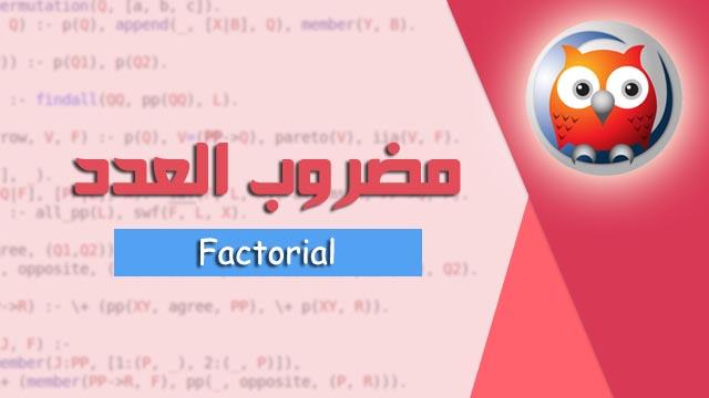 كود برنامج برولوج لحساب مضروب الرقم - prolog code to calc Factorial the number