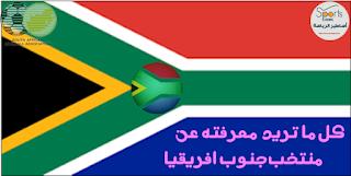 منتخب جنوب أفريقيا,تاريخ جنوب افريقيا,جنوب إفريقيا,المنتخب,مارك فيش,بيني ماكارثي,افريقيا,كاس افريقيا 2019,فيل ماسينغا,أفريقيا,إنجازات منتخب جنوب افريقيا,جنوب افريقيا,كاس افريقيا 96,مشاركات جنوب افريقيا في كأس العالم,جنوب أفريقيا,كأس أمم أفريقيا 2019,كل ماتريد معرفته عن جنوب افريقيا,أبرز نجوم منتخب جنوب افريقيا
