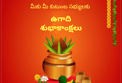 21 Best Ugadi Telugu Wishes: 2020 - HD Images, Quotes, and Pictures