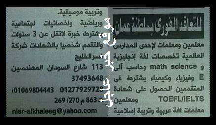 فوراً لسلطنة عمان - معلمين ومعلمات لمدارس عالمية منشور بجريدة الاهرام 17 / 6 / 2016