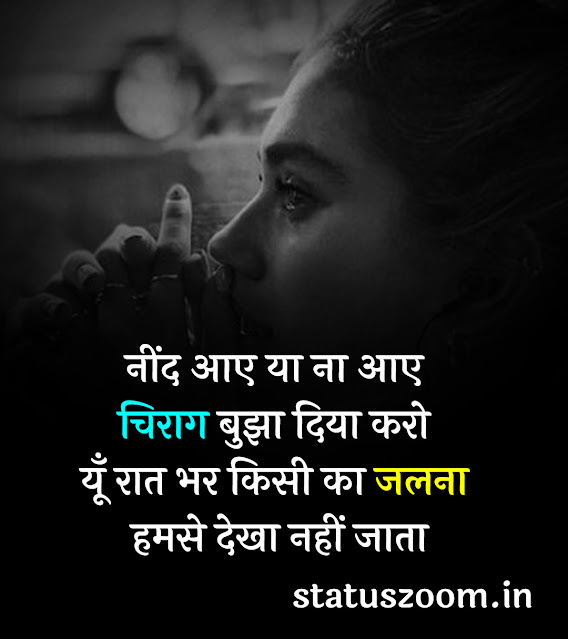 sad facebook status hindi download