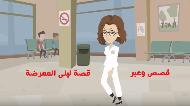 قصص وعبر: قصه ليلى الممرضه