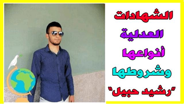 الشهادات العدلية أنواعها، وشروطها - رشيد حبيل