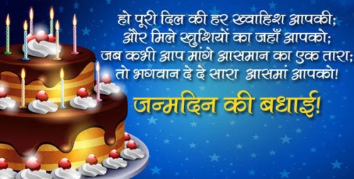 funny-birthday-wishes-in-hindi-font