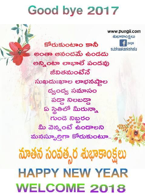 Telugu Happy New Year 2018 Images,messages,Quotes,Whatsapp pictures ...