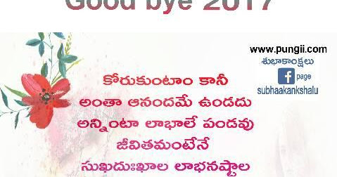 Telugu Happy New Year 2018 Images,messages,Quotes,Whatsapp pictures greetings FB