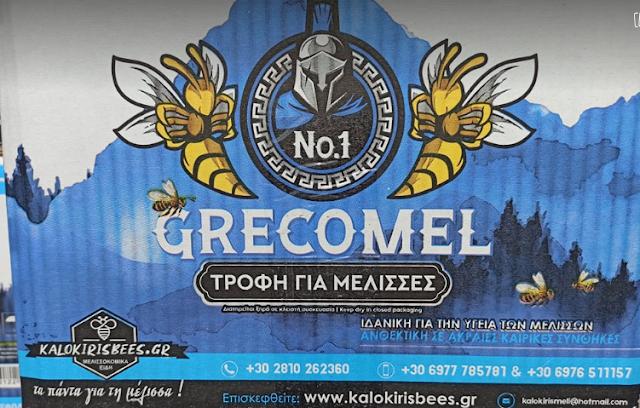 Οι σούπερ μελισσοτροφές του Καλοκύρη