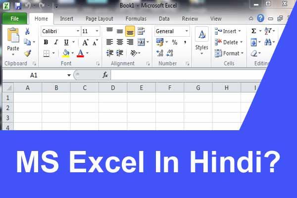 MS Excel Kya Hai