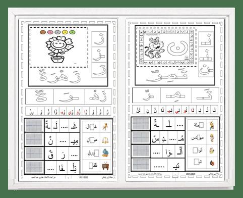 ورقة عمل لتثبيت حرفي النون و الزاي للسنة الأولى ابتدائي